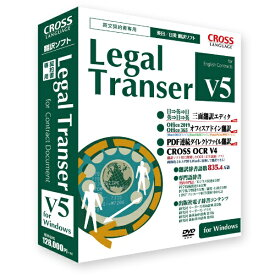 クロスランゲージ CROSS LANGUAGE Legal Transer V5 [Windows用]