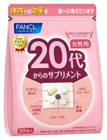 ファンケル FANCL 20代からのサプリメント 女性用 30袋