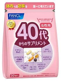 ファンケル FANCL 40代からのサプリメント 女性用 30袋