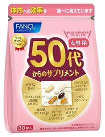 ファンケル FANCL 50代からのサプリメント 女性用 30袋