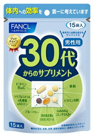 ファンケル FANCL 30代からのサプリメント 男性用 15袋