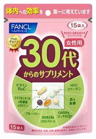ファンケル FANCL 30代からのサプリメント 女性用 15袋
