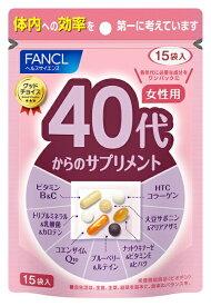 ファンケル FANCL 40代からのサプリメント 女性用 15袋