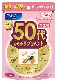 ファンケル FANCL 50代からのサプリメント 女性用 15袋