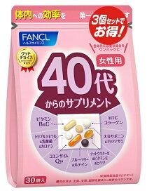 ファンケル FANCL 40代からのサプリメント 女性用 90袋