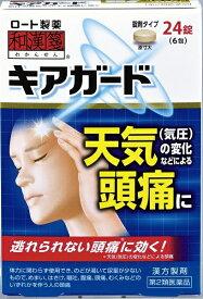 【第2類医薬品】 和漢箋 キアガード24錠ロート製薬 ROHTO