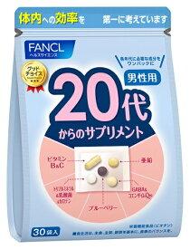 ファンケル FANCL 20代からのサプリメント 男性用 30袋