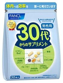 ファンケル FANCL 30代からのサプリメント 男性用 30袋