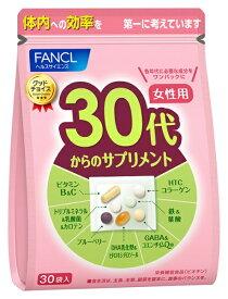ファンケル FANCL 30代からのサプリメント 女性用 30袋
