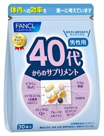 ファンケル FANCL 40代からのサプリメント 男性用 30袋