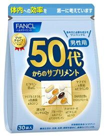 ファンケル FANCL 50代からのサプリメント 男性用 30袋