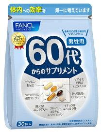 ファンケル FANCL 60代からのサプリメント 男性用 30袋