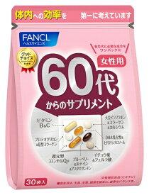 ファンケル FANCL 60代からのサプリメント 女性用 30袋