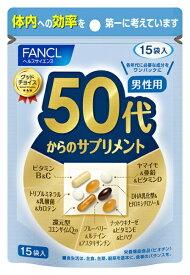 ファンケル FANCL 50代からのサプリメント 男性用 15袋