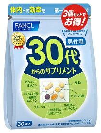 ファンケル FANCL 30代からのサプリメント 男性用 90袋