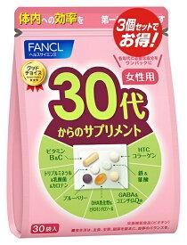 ファンケル FANCL 30代からのサプリメント 女性用 90袋