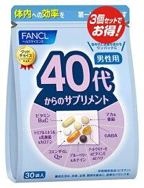 ファンケル FANCL 40代からのサプリメント 男性用 90袋