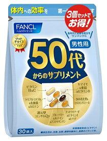 ファンケル FANCL 50代からのサプリメント 男性用 90袋