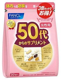 ファンケル FANCL 50代からのサプリメント 女性用 90袋