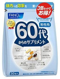 ファンケル FANCL 60代からのサプリメント 男性用 90袋