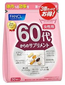 ファンケル FANCL 60代からのサプリメント 女性用 90袋