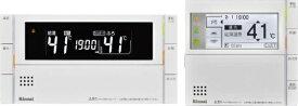 リンナイ Rinnai 給湯機リモコン 無線LAN対応 MBC302VCA