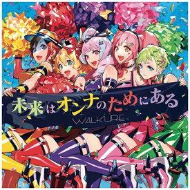 ビクターエンタテインメント Victor Entertainment ワルキューレ/ 未来はオンナのためにある 初回限定盤【CD】