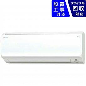 ダイキン DAIKIN エアコン 8畳 エアコン 2020年 Cシリーズ ホワイト AN25XCS-W [おもに8畳用 /100V][省エネ家電]