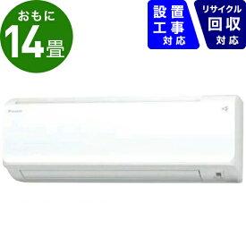 ダイキン DAIKIN AN40XCP-W エアコン 2020年 Cシリーズ ホワイト [おもに14畳用 /200V][省エネ家電]