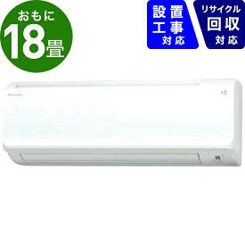 ダイキン DAIKIN AN56XCP-W エアコン 2020年 Cシリーズ ホワイト [おもに18畳用 /200V][省エネ家電]
