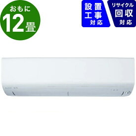 三菱 Mitsubishi Electric MSZ-BKR3620-W エアコン 2020年 霧ヶ峰 BKRシリーズ ピュアホワイト [おもに12畳用 /100V]
