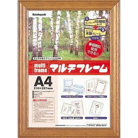 ナカバヤシ Nakabayashi マルチフレ-ム 木製 A4