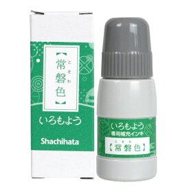 シヤチハタ Shachihata シヤチハタ スタンプパッド いろもよう専用補充インキ 常磐色 SAC-20-G