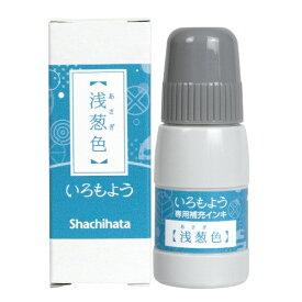シヤチハタ Shachihata シヤチハタ スタンプパッド いろもよう専用補充インキ 浅葱色 SAC-20-TQ