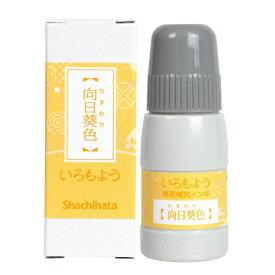 シヤチハタ Shachihata シヤチハタ スタンプパッド いろもよう専用補充インキ 向日葵色 SAC-20-Y