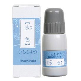 シヤチハタ Shachihata シヤチハタ スタンプパッド いろもよう専用補充インキ 水色 SAC-20-PB