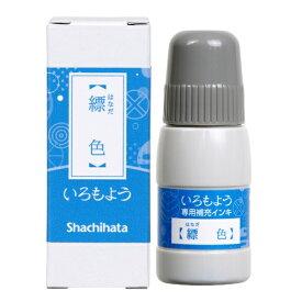 シヤチハタ Shachihata シヤチハタ スタンプパッド いろもよう専用補充インキ 縹色 SAC-20-CB