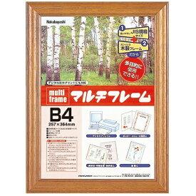 ナカバヤシ Nakabayashi マルチフレ-ム 木製 B4