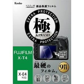 ケンコー・トキナー KenkoTokina マスターG液晶保護フィルム KIWAMI フジフイルム X-E4/X-T4用 KLPK-FXT4