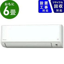 ダイキン DAIKIN エアコン 6畳 AN22XFS-W エアコン 2020年 Fシリーズ ホワイト [おもに6畳用 /100V]