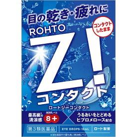 【第3類医薬品】 【第3類医薬品】ロートジーコンタクトbロート製薬 ROHTO