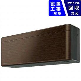 ダイキン DAIKIN AN56XSP-M エアコン 2020年 risora(リソラ)Sシリーズ ウォルナットブラウン [おもに18畳用 /200V]