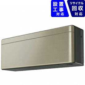 ダイキン DAIKIN AN56XSP-N エアコン 2020年 risora(リソラ)Sシリーズ ツイルゴールド [おもに18畳用 /200V]