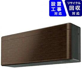 ダイキン DAIKIN AN63XSP-M エアコン 2020年 risora(リソラ)Sシリーズ ウォルナットブラウン [おもに20畳用 /200V]