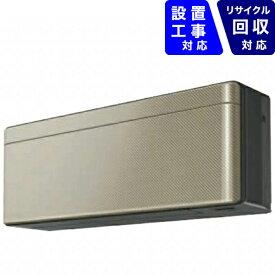 ダイキン DAIKIN AN63XSP-N エアコン 2020年 risora(リソラ)Sシリーズ ツイルゴールド [おもに20畳用 /200V][省エネ家電]