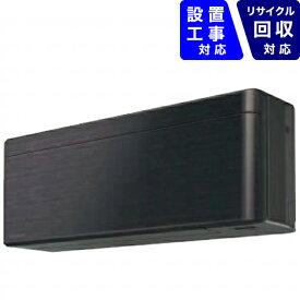 ダイキン DAIKIN AN63XSP-K エアコン 2020年 risora(リソラ)Sシリーズ ブラックウッド [おもに20畳用 /200V]