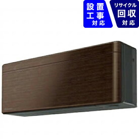 ダイキン DAIKIN AN71XSP-M エアコン 2020年 risora(リソラ)Sシリーズ ウォルナットブラウン [おもに23畳用 /200V]