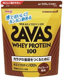 明治 meiji ホエイプロテイン SAVAS ザバス WHEY PROTEIN 100(チョコレート風味/1008g 約48食分) CZ7438