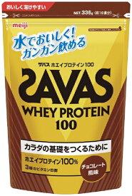 明治 meiji ホエイプロテイン SAVAS ザバス WHEY PROTEIN 100(チョコレート風味/336g 約16食分) CZ7437