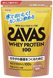 明治 meiji ホエイプロテイン SAVAS ザバス WHEY PROTEIN 100(カフェオレ風味/336g 約16食分) CZ7439